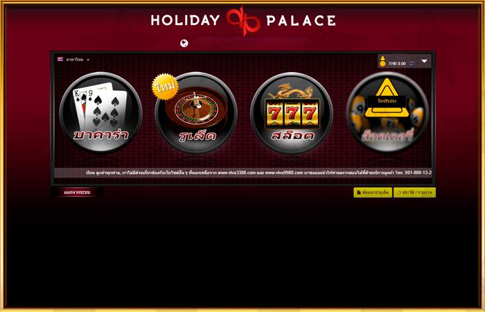 holiday palace บน มือ ถือ